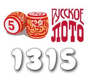 Русское лото - Тираж №1315