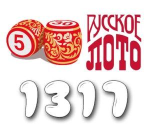 Русское лото - Тираж №1317