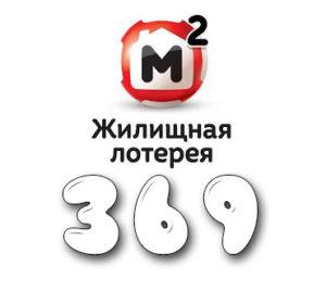 Жилищная лотерея - Тираж №369