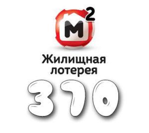 Жилищная лотерея - Тираж №370