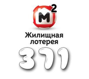Жилищная лотерея - Тираж №371