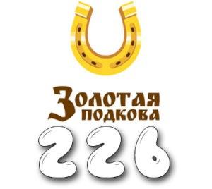 Золотая подкова - Тираж №226