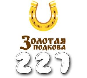 Золотая подкова - Тираж №227