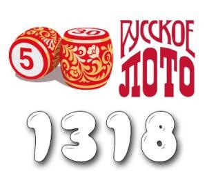 Русское лото - Тираж №1318