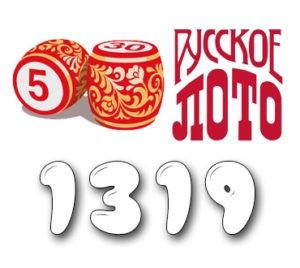 Русское лото - Тираж 1319