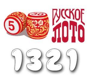 Русское лото - Тираж №1321