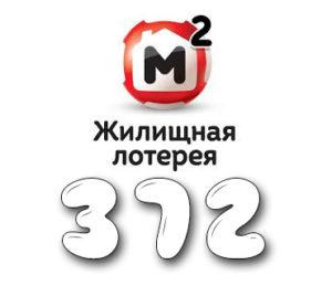 Жилищная лотерея - Тираж №372