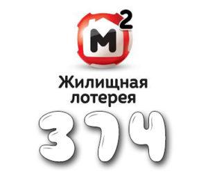 Жилищная лотерея - Тираж №374