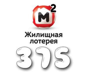 Жилищная лотерея - Тираж №375