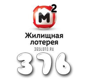 Жилищная лотерея - Тираж 376