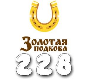 Золотая подкова - Тираж №228