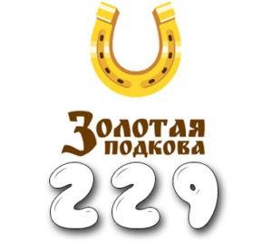 Золотая подкова - Тираж 229