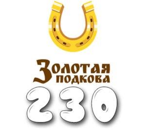 Золотая подкова - Тираж №230