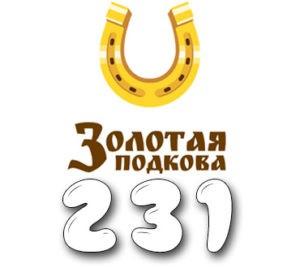 Золотая подкова - Тираж №231