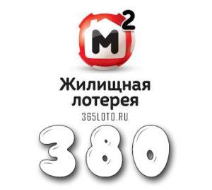 Жилищная лотерея - Тираж 380