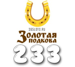 Золотая подкова - Тираж 233