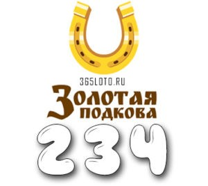 Золотая подкова - Тираж 234