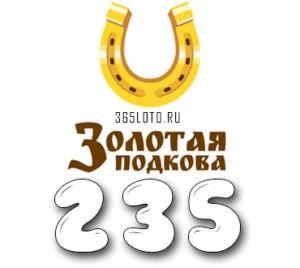 Золотая подкова 235 тираж