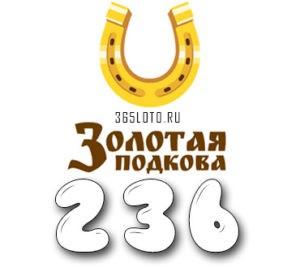 Золотая подкова - Тираж 236