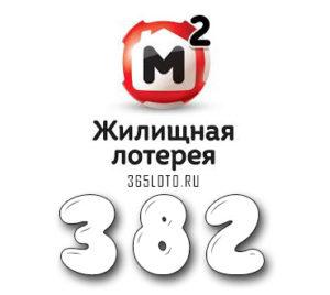 Жилищная лотерея тираж 382