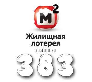 Жилищная лотерея - Тираж 383