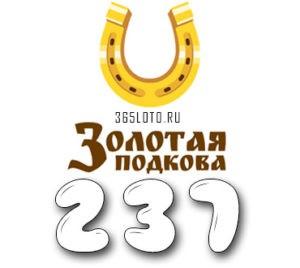 Золотая подкова - Тираж 237