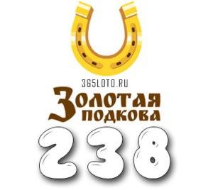 Золотая подкова тираж 238