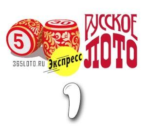 Русское лото экспресс - Тираж 1