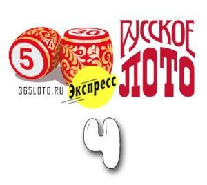 Русское лото экспресс - Тираж 4