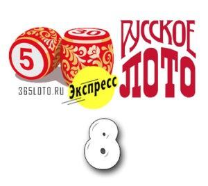 Русское лото экспресс - Тираж 8