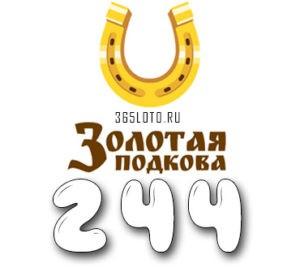 Золотая подкова - Тираж 244
