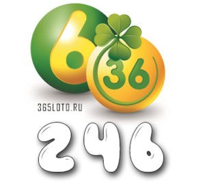 Лотерея «6 из 36» - Тираж 246