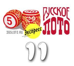 Русское лото экспресс - Тираж 11