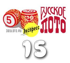 Русское лото экспресс - Тираж 15