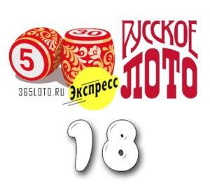 Русское лото экспресс тираж 18