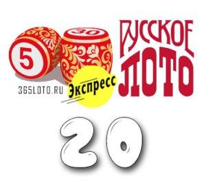 Русское лото экспресс тираж 20