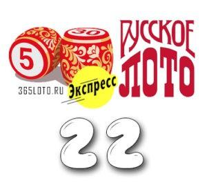 Русское лото экспресс - Тираж 22