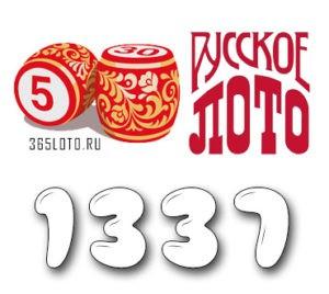 Русское лото - Тираж 1337