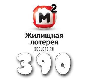Жилищная лотерея - Тираж 390