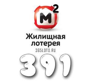 Жилищная лотерея - Тираж 391