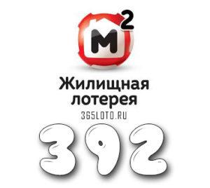 Жилищная лотерея - Тираж 392