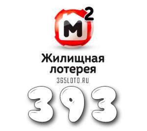 Жилищная лотерея - Тираж 393
