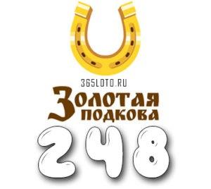 Золотая подкова - Тираж 248