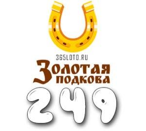 Золотая подкова - Тираж 249