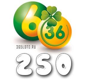 Лотерея 6 из 36 - Тираж 250