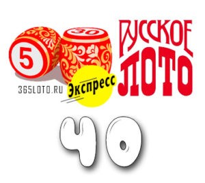 Русское лото экспресс - Тираж 40