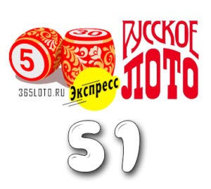 Русское лото экспресс Тираж 51