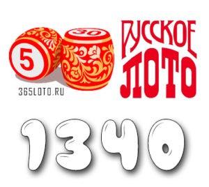 Русское лото - Тираж 1340