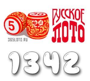 Русское лото - Тираж 1342