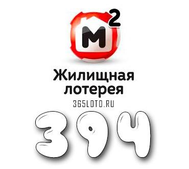 Жилищная лотерея - Тираж 394